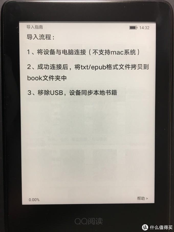 腾讯帝国QQ阅读横空出世,下定战书——QQ阅读器评测报告