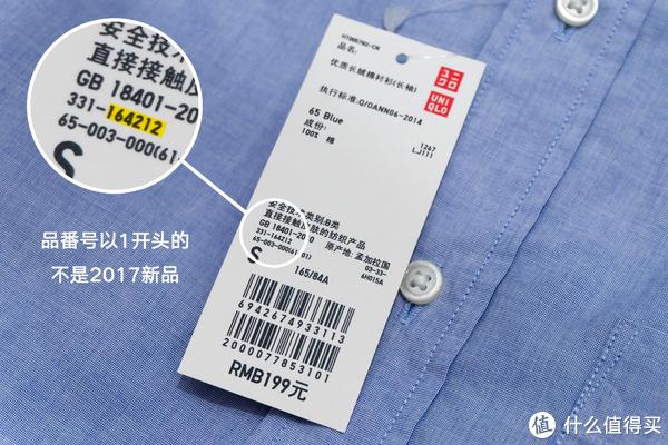 优衣库员工带你买买买 篇四:双11全方位选购攻略(2017重点关注)