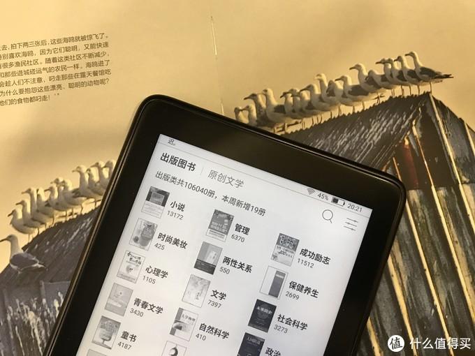 手上书屋,网络巨头挑战行业领航者—QQ阅读电子书试用报告
