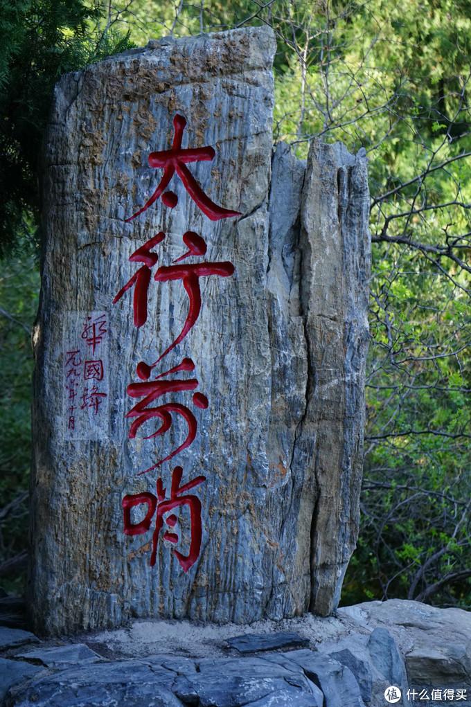 国庆长假好去处—京津两地寻找那片久违的绿