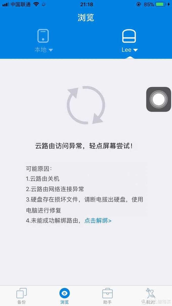 连接云相册,可以通过袋鼠相册app浏览相册