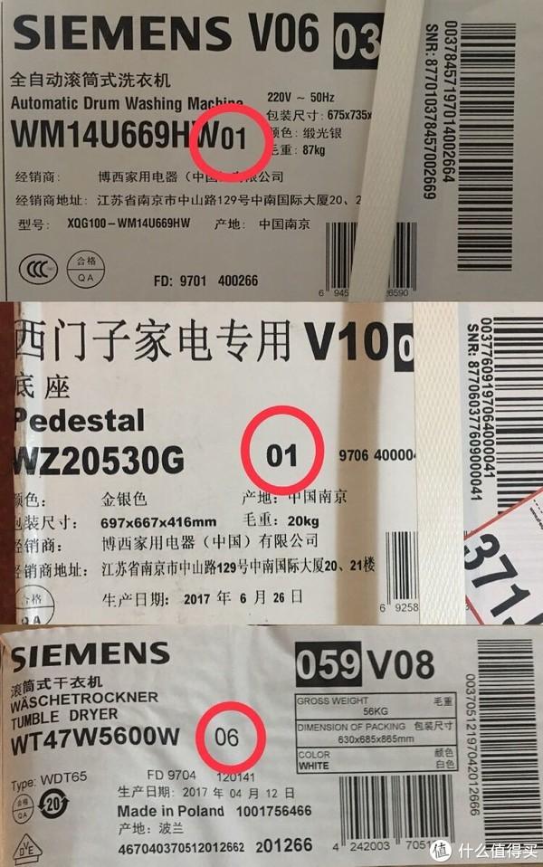 西门子 iQ500系列 WM14U669HW 洗衣机 简晒