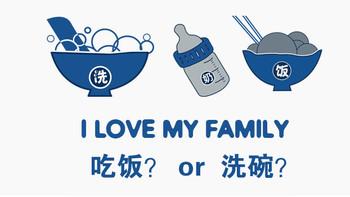 """有一种爱,叫做""""我洗碗""""——图文长篇记录美的 X3-T 洗碗机初体验"""