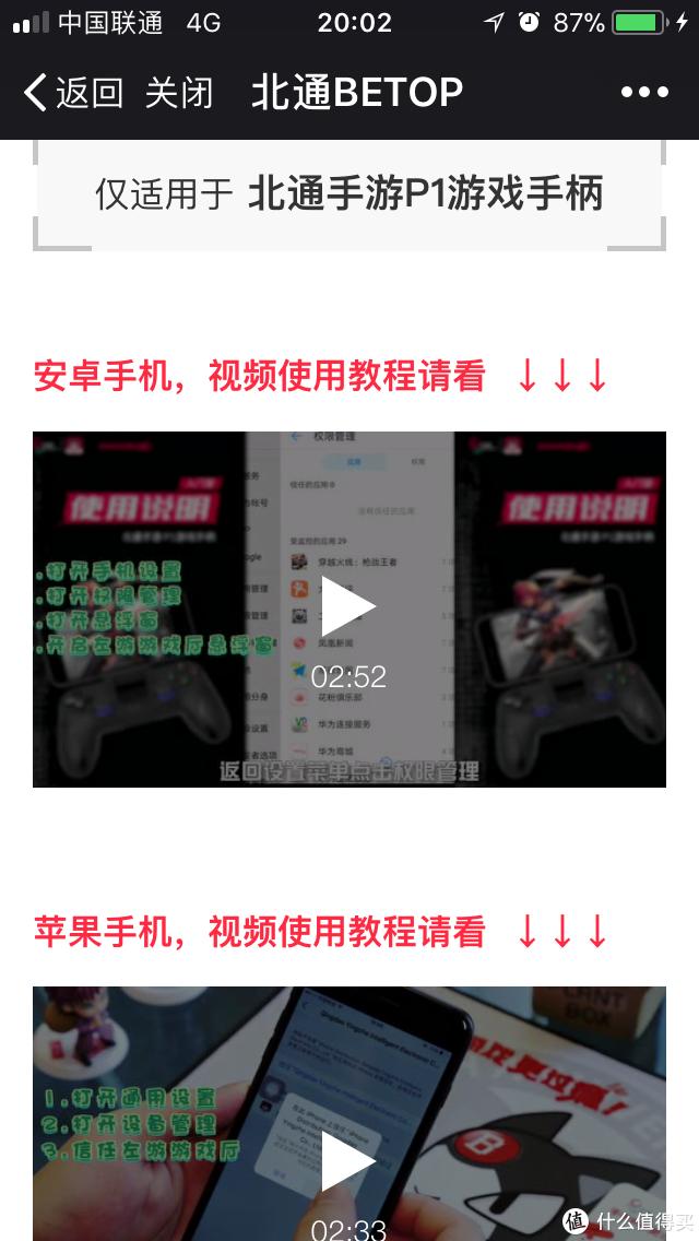 玩游戏更爽快——北通手游P1游戏手柄-蓝牙版 开箱评测