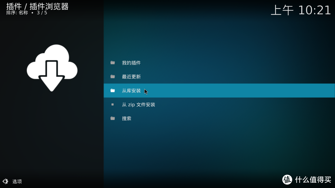 安装Q版Kodi,让安卓智能盒子一边呆着去