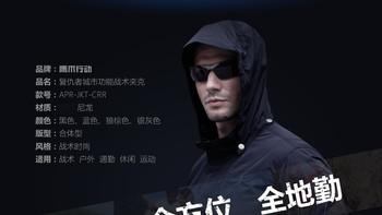 【众测】通勤休闲运动,三者皆可 ━ 复仇者男士户外战术夹克+闪行者户外工装裤套装