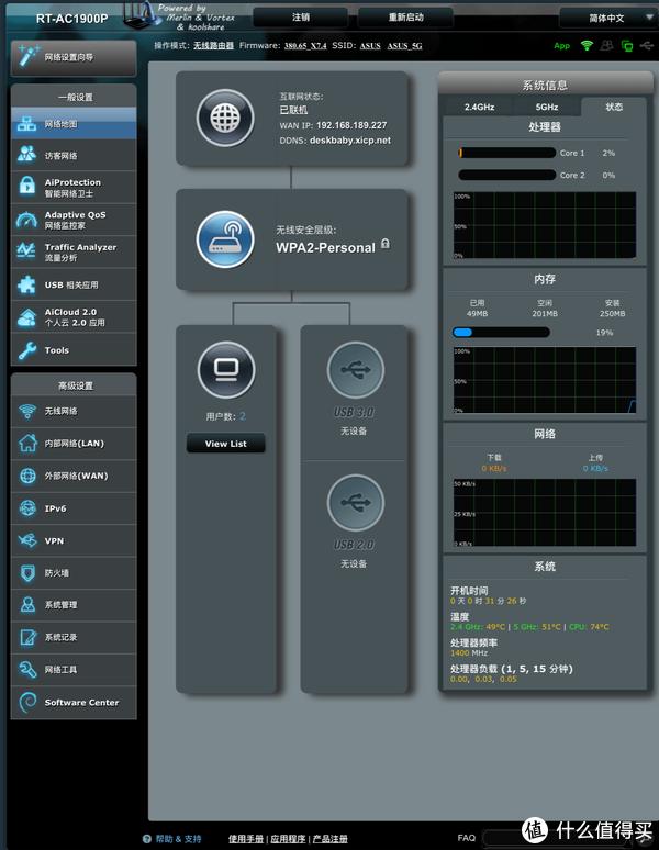 华硕AC1900P硬/固件评测以及刷梅林和内网穿透教程