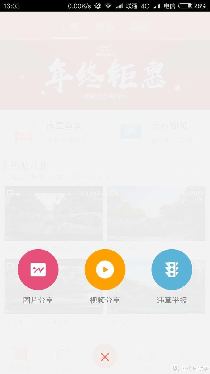 中间的+号可以分享和举报相关视频、照片