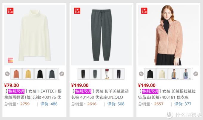#买值双11# 抢购优衣库的必备小技巧