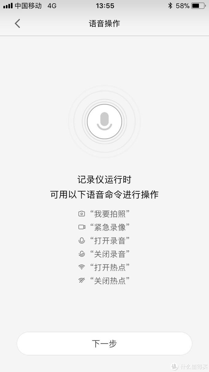【声控是亮点】70迈 Midrive D01 智能行车记录仪使用评测