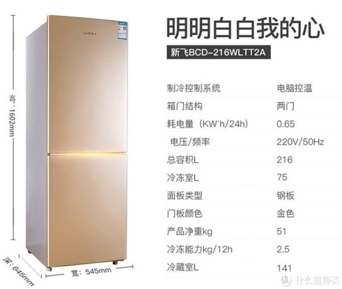 #晒单大赛#穷鬼家的小冰箱—Homa 奥马 BCD-328WT/B 变频风冷大两门冰箱
