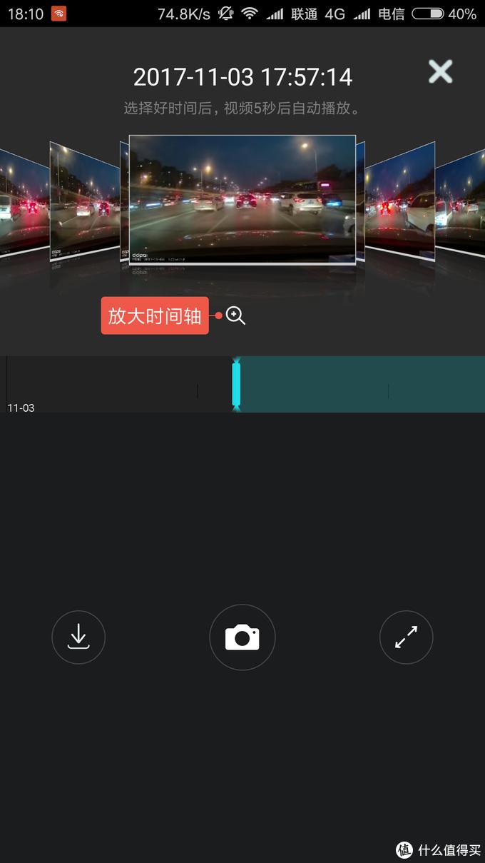 车互联时代的好搭档--盯盯拍 mini3 行车记录仪体验