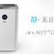 雾霾当前,空气净化器怎能少!airx A8空气净化器开箱试用