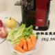 新鲜果蔬每一天---SKG A9大口径原汁机视频评测