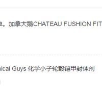 加拿大鹅CHATEAU FUSION FIT羽绒服产品总结(吊牌 正面 反面)