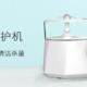 洗衣新体验,无菌新生活:Laughing-Face笑脸 LFWX-C2 智能消毒内裤洗护机