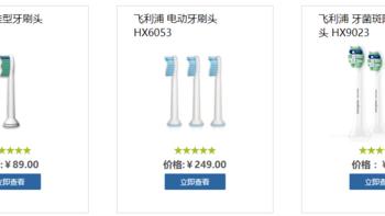 飞利浦 HX3226/51 电动牙刷使用总结(充电|续航|美白)