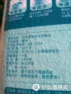 苏宁易购买的大米,五丰的东北珍珠米10kg的59.9元/袋撸了8袋,加上凑单的香满园长粒香米5kg的30.9元/袋的撸1袋。用了499-200的券1张,实际付了310.1元,大概算一下是3.65元/kg,1.82元/斤。还是挺划算的,大米反正是生活的必须品和易耗品,屯点也不错,能送到家比起到超市要自己扛回家,还是不错的。哈哈,可能我比较懒。