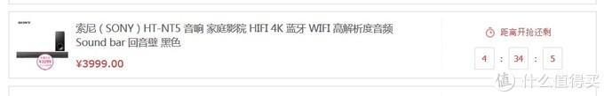 双11历时低价购入Sony 索尼 HT-NT5 回音壁 简单评测