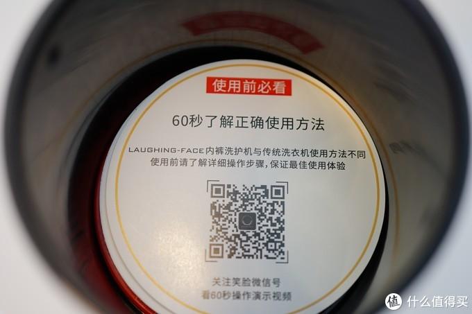 没细菌,才安心——Laughing-Face笑脸 LFWX-C2 内裤洗护机体验
