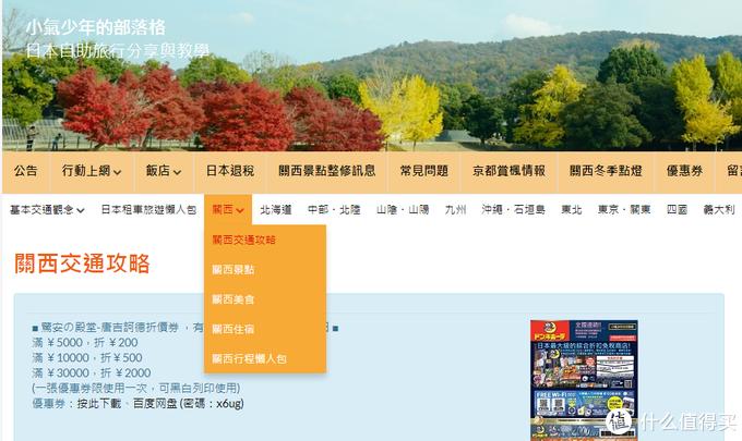 日本关西12日蜜月自游行行程计划及准备