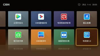 泰捷 webox20c网络机顶盒功能体验(游戏中心 应用商店 微信相册 视频播放 投屏播放)