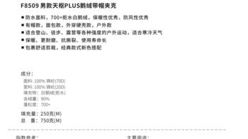 黑冰 天枢PLUS F8509 男款羽绒服选购因素(品牌 价格 口碑)