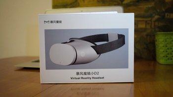 暴风魔镜 小D VR眼镜细节说明(镜片 胶棉 手机仓 重量 包装)