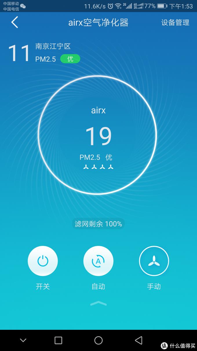 让清洁的空气来的轻而易举——airx A8空气净化器开箱评测