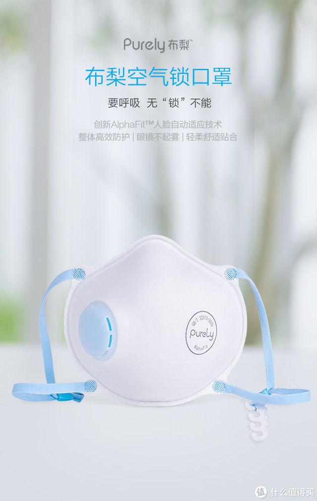 【轻众测】Purely布梨M码(中号) 空气锁口罩