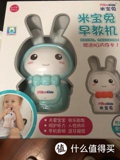 早就想给宝宝买一个故事机,米宝兔这款造型很萌,双十一120块入手顶配版,内含儿歌故事英语胎教国学科普等资源几千首,8g内存可自己下载资源,内置充电,无需电池,带录音功能、蓝牙功能和萌萌搭小兔子遥控器,两个耳朵变色,宝宝很喜欢。此外它家的布故事书脚凳钢琴,摇铃玩具的造型都不错,而且玩具都可以水煮。就是说好了前1000送各种东西的都没送,我可是第一秒就下单了。