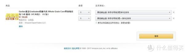 #黑五达人购#这类商品可以免税又免邮——亚马逊海外购小技巧终级版