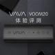 精致做工·动听音质:VAVA VOOM20 蓝牙音箱 体验评测