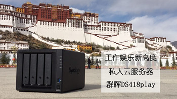 工作娱乐新高度、群晖系统智能化全新升级--详测群晖DS418play NAS网络存储服务器、希捷酷狼8T硬盘