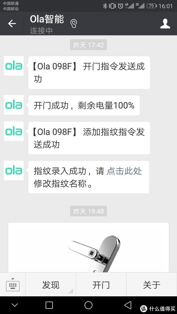 #原创新人#开启我的无钥匙生活—Ola X智能指纹锁 使用测评