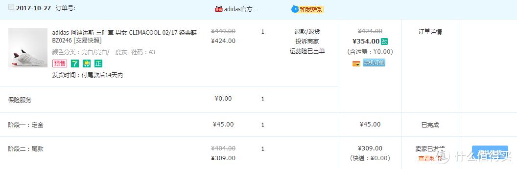 #晒单大赛#Adidas 阿迪达斯 CLIMACOOL 02/17 运动鞋 开箱晒单