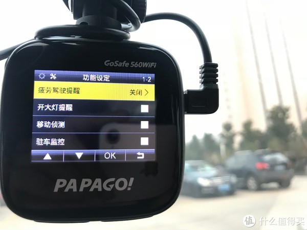 PAPAGO Go Safe 560 wifi 行车记录仪 使用体验