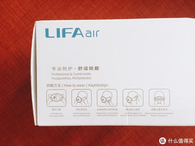 LIFAair LM99 自吸过滤式防雾霾口罩 初体验