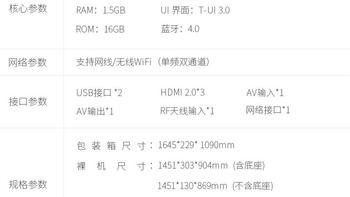 TCL D55A810 液晶电视购买理由(牌子|画质|运存)