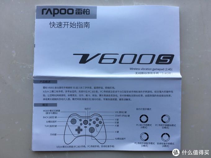 美中还有不足:雷柏 V600S 无线振动游戏手柄快评