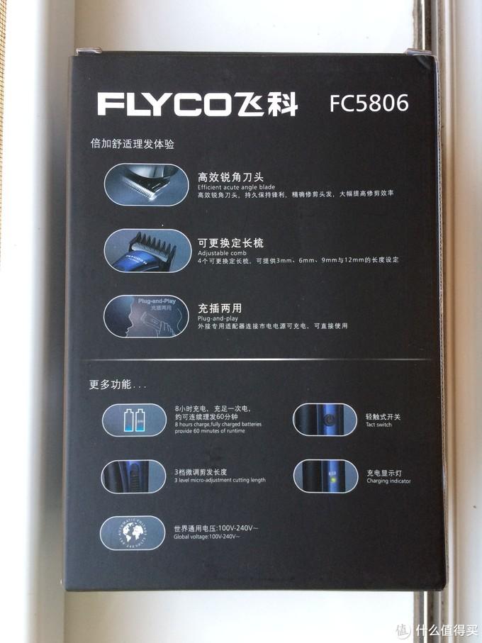 #晒单大赛#FLYCO 飞科 FC5806 家用儿童成人理发器 开箱