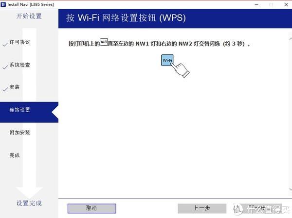 爱普生L385 墨仓式无线打印机使用总结】安装|打印_摘要频道_什么