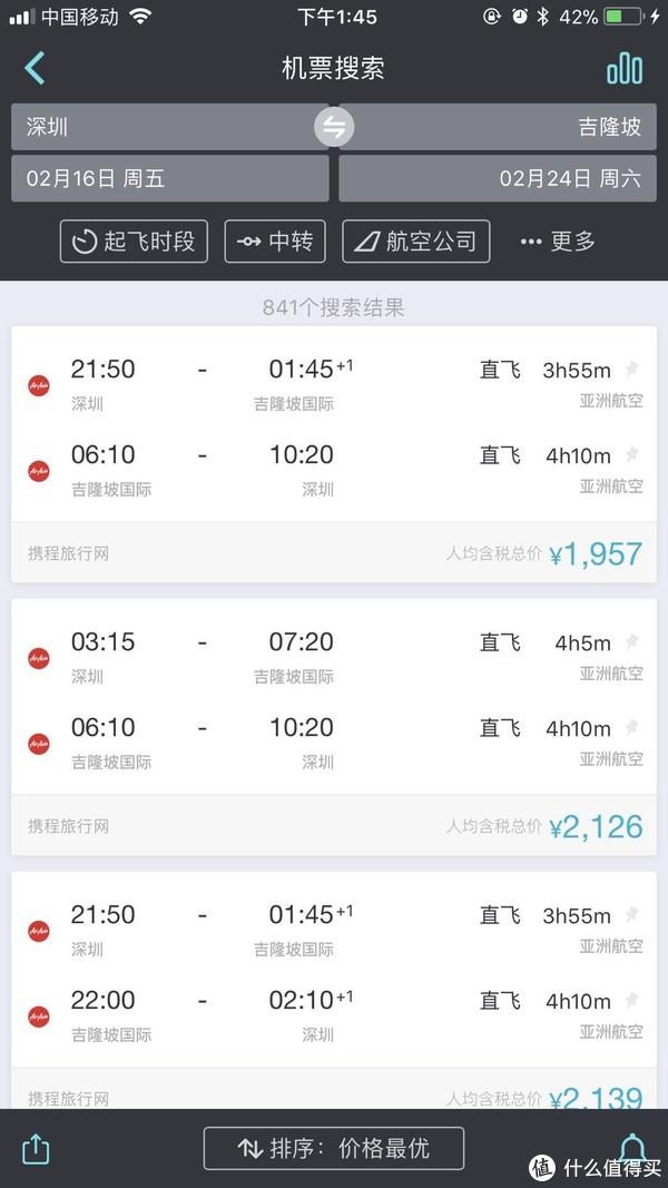 春节机票怎么买最划算?附航司大促表