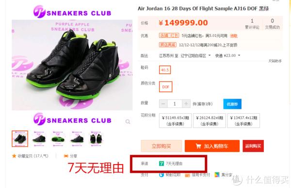 """店里最贵的鞋,149999元,也有""""7天无理由""""标示。"""