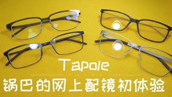 锅巴的网上配镜初体验——Tapole 双11 年度新品 超轻舒适无螺丝款 眼镜 众测