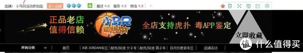 小马兄运动折扣店 PC端