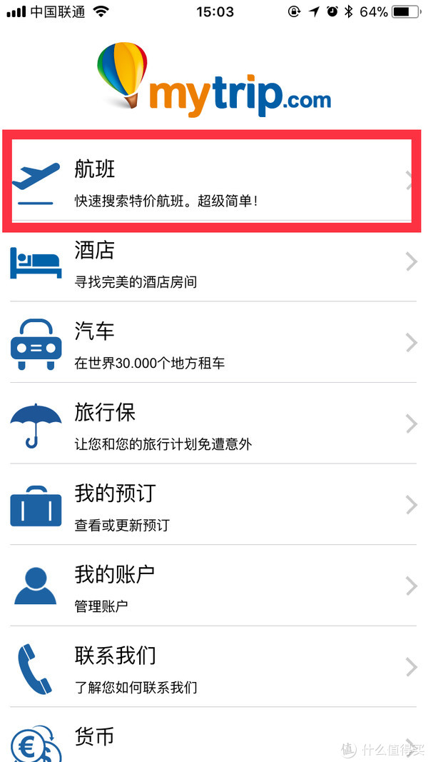#晒单大赛#全面实测不说谎:8大省钱APP,买机票谁真正划算!
