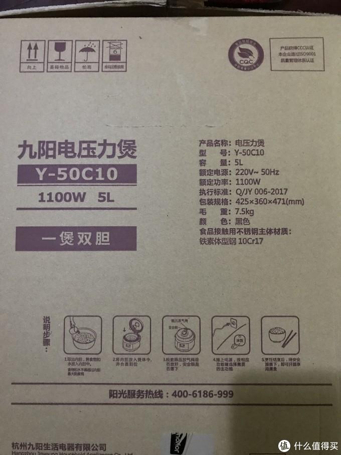 傻瓜式操作!Joyoung 九阳 Y-50C10 高压双胆电压力锅 晒单