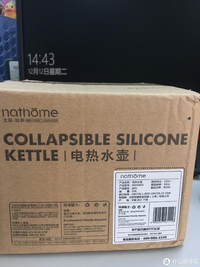 """【""""处女""""众测】nathome 北欧欧慕NSH0603旅行折叠电热水壶"""