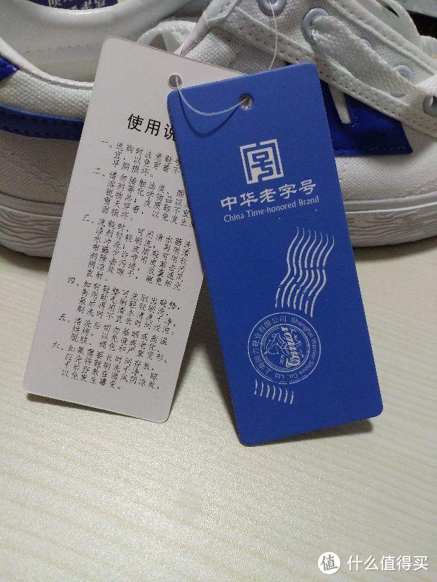 国货当自强:WARRIOR 回力 & PEPSI 百事 合作款 小白鞋 入手记